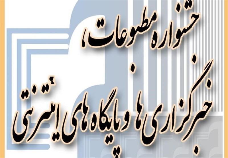 داوری جشنواره ملی مطبوعات کودک ونوجوان در مازندران کلید خورد