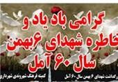 مازندران در تکاپوی برپایی حماسه ششم بهمن
