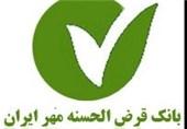 بانک قرض الحسنه مهر ایران به طرح ضربتی وام ازدواج پیوست