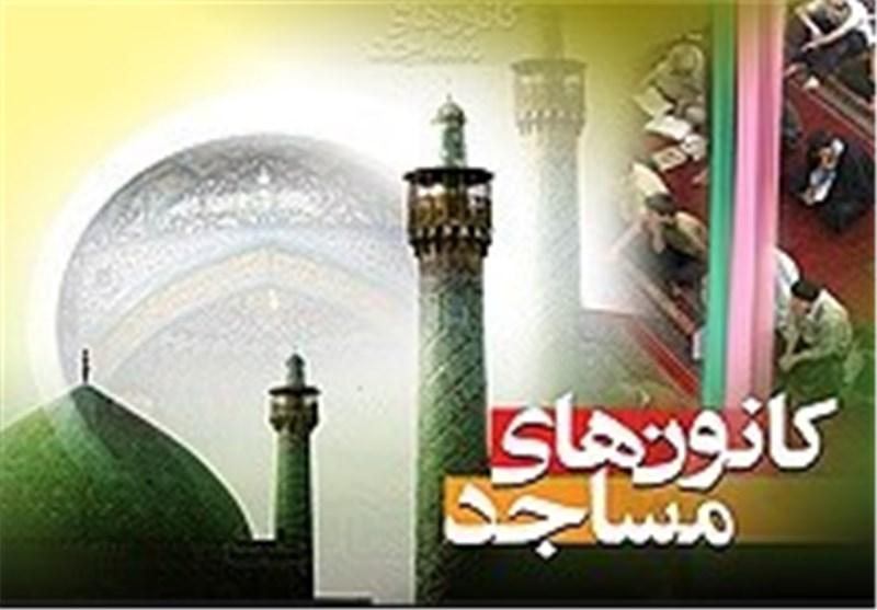کانون فرهنگی هنری مساجد