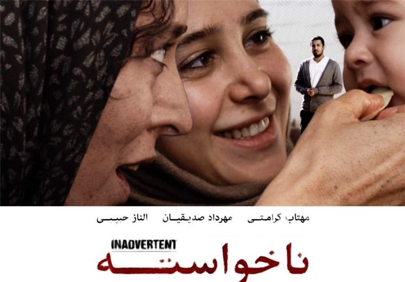 رونمایی از پوسترهای فیلم «ناخواسته» برزو نیکنژاد
