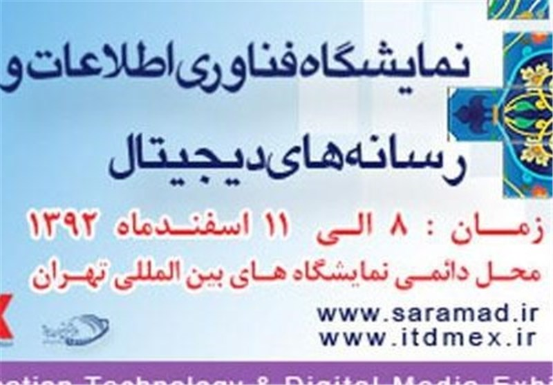 دومین نمایشگاه رسانههای دیجیتال در مشهد برگزار میشود