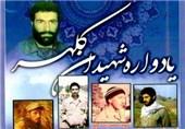«یادواره شهیدان کلهر» در زادگاه قائممقام شهید لشکر 10 سیدالشهداء(ع)