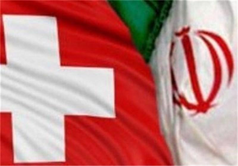 سویسرا تلغی جزءا من الحظر المفروض علی ایران الاسلامیة