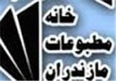پراکندگی نامزدهای بازرسی در انتخابات خانه مطبوعات مازندران رعایت شد