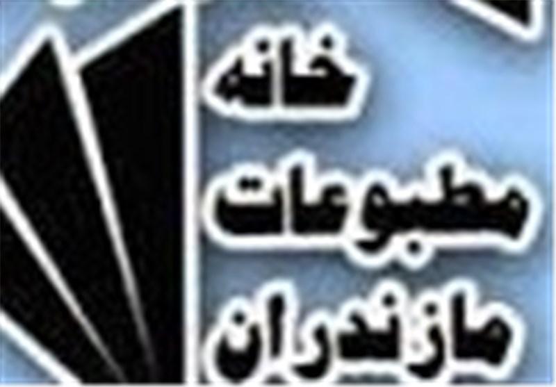 بازرسان جدید خانه مطبوعات مازندران انتخاب شدند