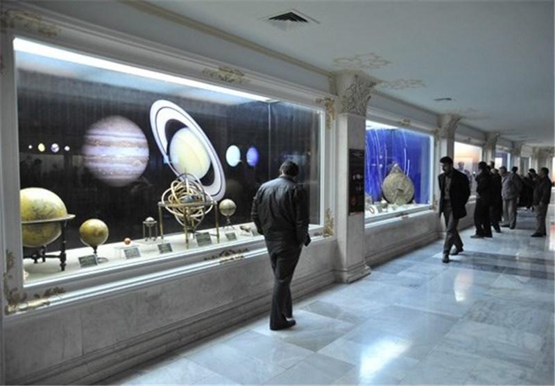موزه نجوم آستان قدس رضوی