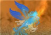 گزارش تسنیم از سی و دومین جشنواره فیلم فجر