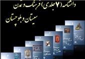دانشنامه فرهنگ و تمدن سیستان و بلوچستان رونمایی میشود