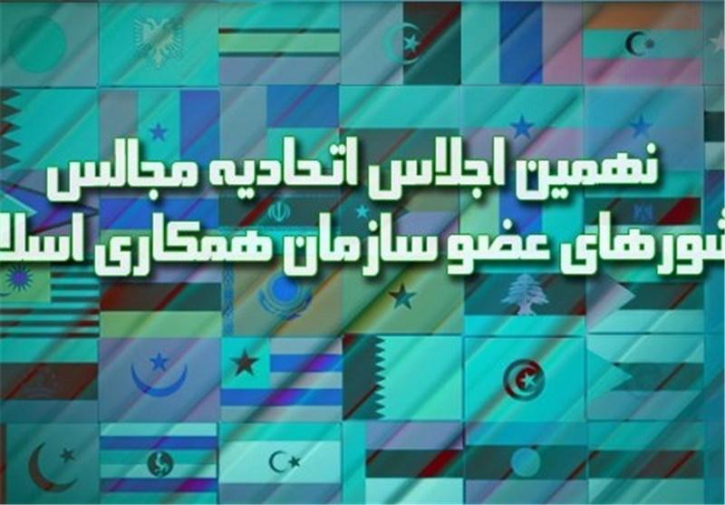 بینالمجالس کشورهای اسلامی