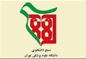 """نامه بسیج دانشجویی دانشگاه علوم پزشکی تهران به مجلس درباره لزوم تشکیل """"کمیسیون ویژه جمعیت"""""""