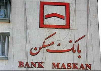 یک کارشناس: بانک مسکن با پول مسکن مهر کار تجاری می کند