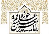 جامعه مدرسین: حوادث تروریستی نشانه کینه و دشمنی استکبار علیه مردم و نظام جمهوری اسلامی است