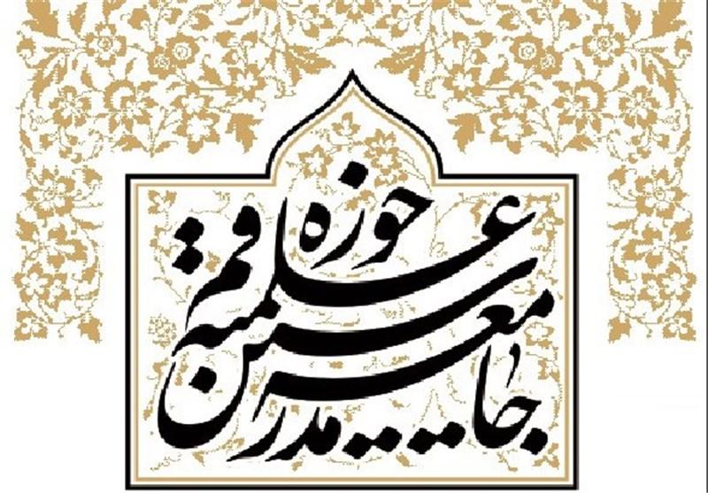 دعوت جامعه مدرسین حوزه از مردم ایران برای حضور در جهاد سیاسی انتخابات / نفوذ آمریکا را باید خنثی کرد