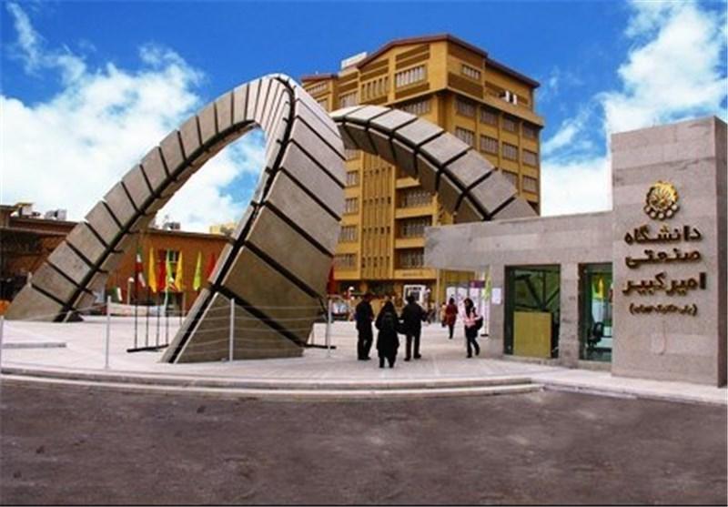 سردر جدید دانشگاه امیر کبیر