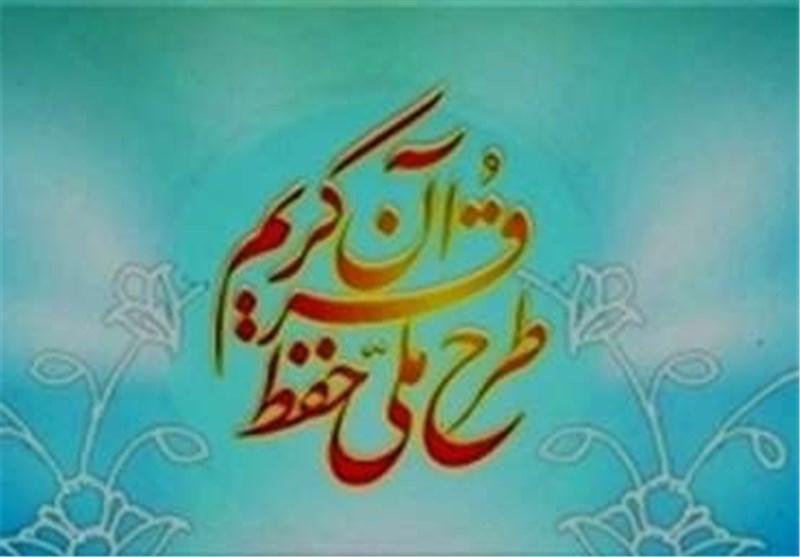 رئیس ستاد راهبری «طرح ملی حفظ قرآن» انتخاب شد