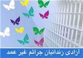 آزادی زندانی