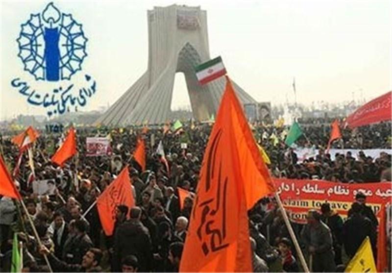 المجلس التنسیقی للاعلام الاسلامی یعرب عن تقدیره للشعب الایرانی لمشارکته فی مسیرات 22 بهمن