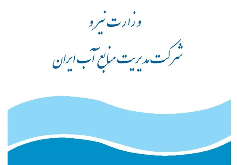 شرکت آب منطقهای بوشهر