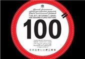 آغاز به کار جشنواره فیلم 100