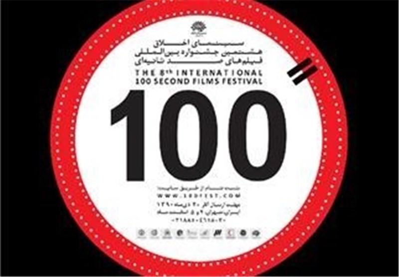 آغاز به کار جشنواره فیلم ۱۰۰