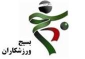 بیانیه سازمان بسیج ورزشکاران پس از جنجال سامسونگ در المپیک زمستانی