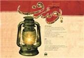 هشتمین جایزه ادبی یوسف در استان اردبیل برگزار میشود