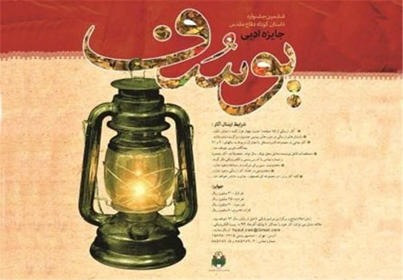 """جایزه ادبی """"یوسف"""" در اصفهان برگزار میشود"""