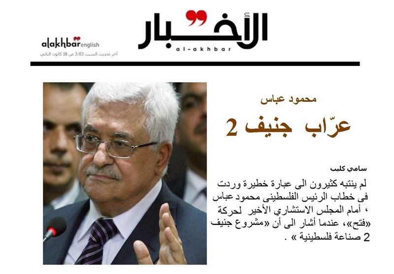 """«الأخبار» : محمود عباس عرّاب مؤتمر """"جنیف 2"""""""
