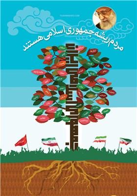 اینفوگرافی/ مردم؛ ریشه جمهوری اسلامی