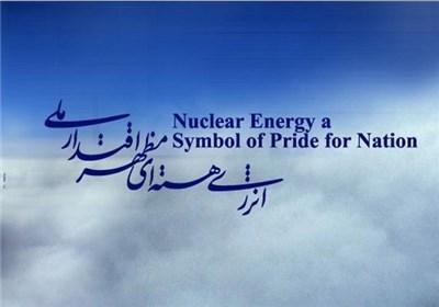 انرژی هسته ای نطنز