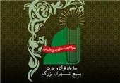 برگزاری همایش قرآن و بسیج در حسینیه فاطمةالزهرا(س)