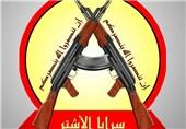 """آمریکا گروه انقلابی """"سرایا الاشتر"""" بحرین را تروریستی اعلام کرد"""