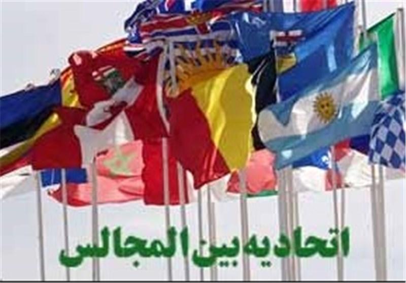 15 عضو شورای اجرایی بینالمجالس جهانی انتخاب شدند + اسامی