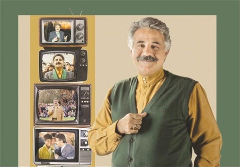 تلویزیون , صدا و سیما , مجریان تلویزیون ایران , شبکه یک ,