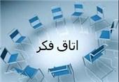 تهران  اتاق فکر راهبری کسب و کار در بهارستان راهاندازی میشود