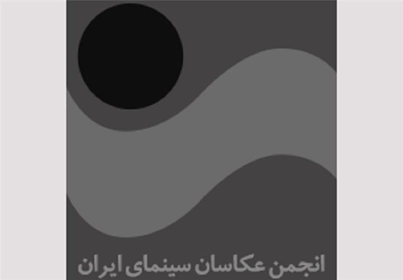ایوبی با انجمن عکاسان سینمای ایران دیدار کرد