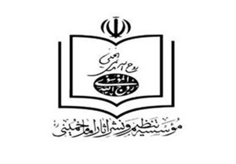 یادداشت| نقدی بر خطمشی حاکم بر موسسه تنظیم و نشر آثار امام(ره)