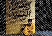 روایتی از مخوفترین زندان عراق