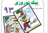 ابلاغ بخشنامه داستانخوانی دبستانیها؛ پیک و تکالیف نوروزی ممنوع است