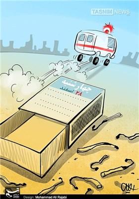 کاریکاتور/ عاقبت چهارشنبه تلخ