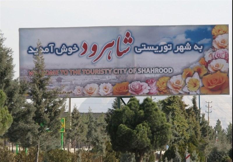 آب و هوا و ناهمواری هاش شهرستان شاهرود