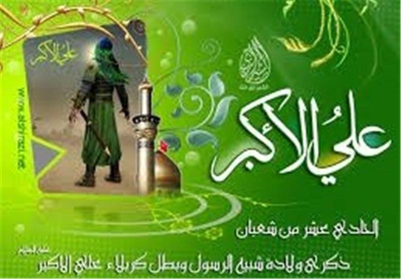 ذکرى میلاد علی الأکبر بن الامام الحسین علیهما السلام شبیه جده المصطفی