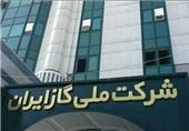 انتصاب جدید در شرکت ملی گاز ایران