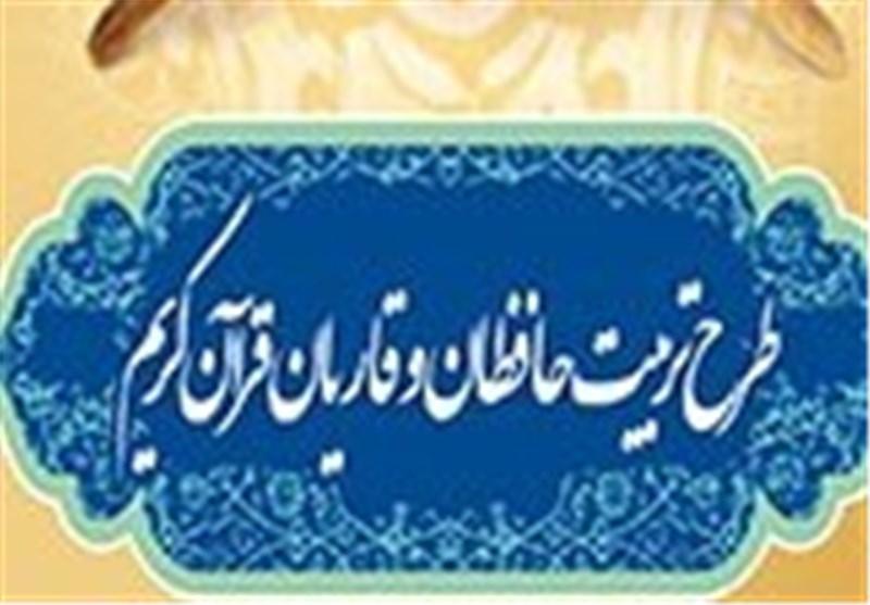 طرح تربیت حافظان قرآن کریم