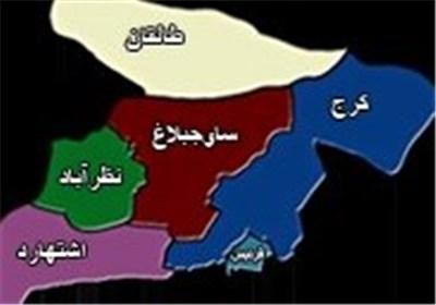 استان البرز