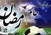 مسابقات فوتسال جام رمضان در شهرستان مرزی مهرستان برگزار میشود
