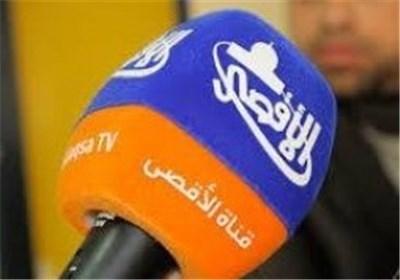نیروهای اشغالگر دفاتر شبکه ماهوارهای الاقصی در کرانه باختری را پلمپ کردند
