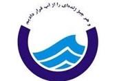 سامانه 1522 مشترکان آب در استان گیلان راهاندازی میشود