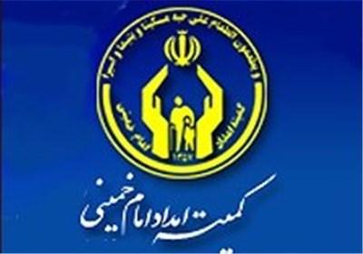 نطنز نیوز: کمیته امداد امام خمینی شهرستان نطنز